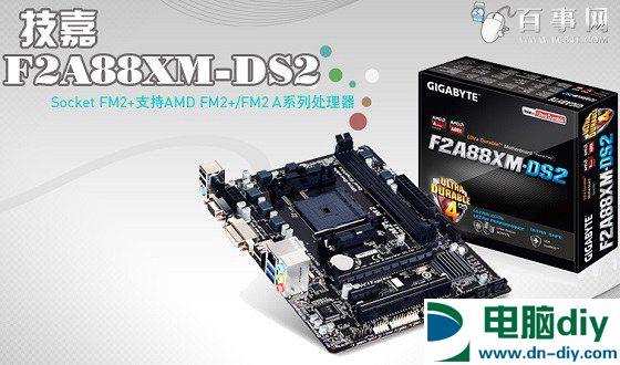 2600元新A8-7670K中端APU电脑配置推荐