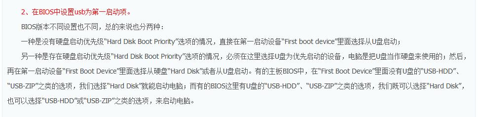 U盘装系统中bios怎么设置USB启动(图文教程)